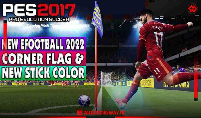 ماد پرچم کرنر EFOOTBALL 2022